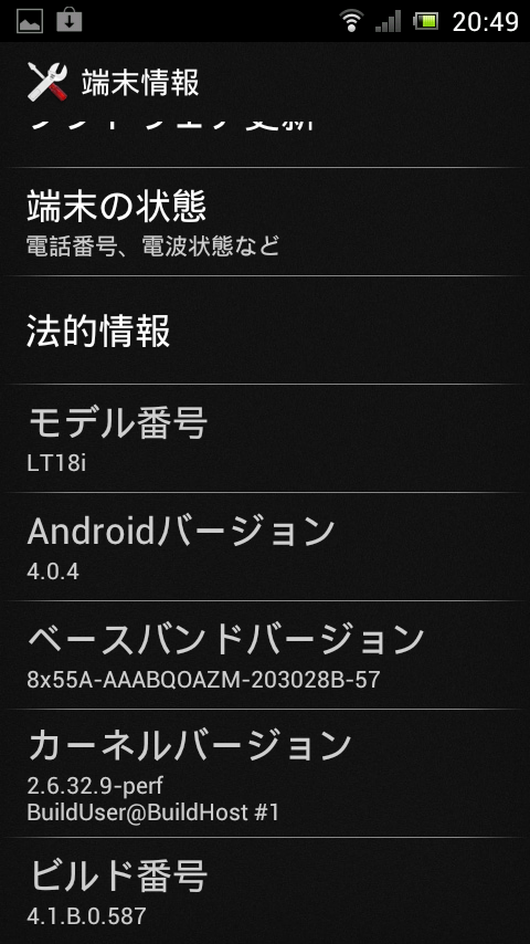 Screenshot_2013-07-11-20-49-41.png