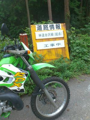 ちょっくらいってくるー (林道台沢線)