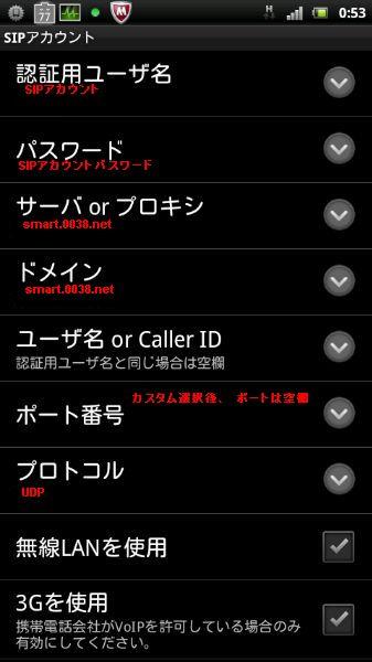FUSION IP-Phone SMART + sipdroid 設定