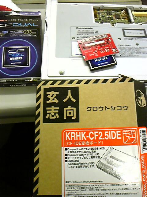 パナソニック CFーW2 HDD → CF(2.5IDE変換)に換装