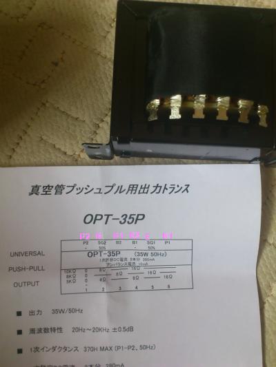 真空管アンプ合宿 成果物!!10JA5-CSPP クロスシャント プッシュ・プルって何?