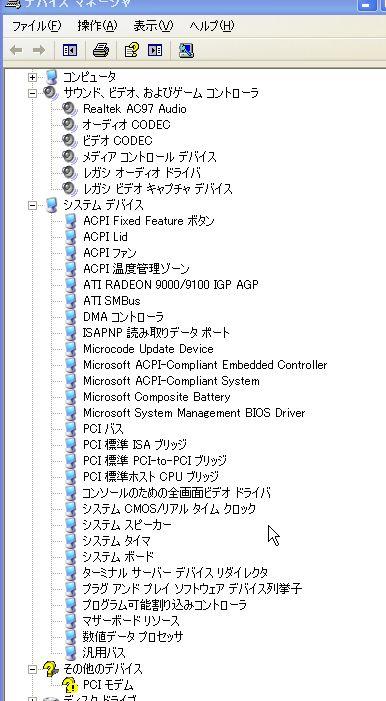 TOSHIBA AX/3527 CMSB 不明なデバイスが いくつも ・・・・ DRIVER を探す